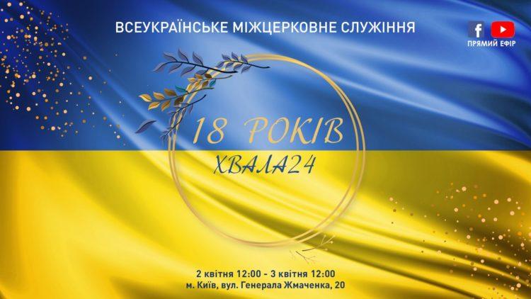 Праздничное служение «Хвала24»